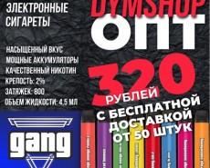 Купить оптом dym-opt.ru