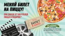 Получи пиццу в подарок от iMax Сочи